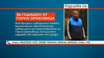 Има заподозрян за убийството в Горна Оряховица (СНИМКА)