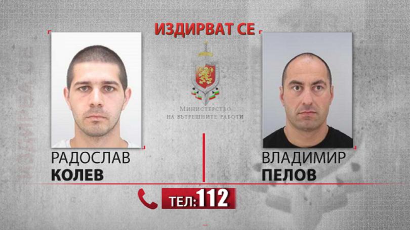 Радослав Колев и Владимир Пелов все още се издирват от полицията
