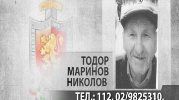 Столичната полиция продължава да издирва 90-годишния Тодор Маринов Николов