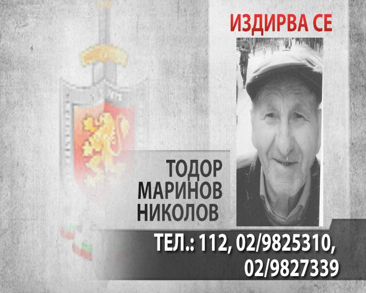 Столичната полиция издирва 90-годишния Тодор Маринов Николов. Възрастният мъж е