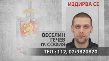 Полицията издирва 22-годишния Веселин Гечев от София