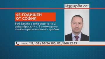 СДВР издирва 45-годишен мъж заради грабеж в София