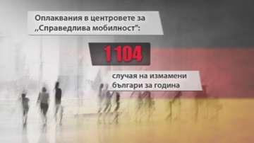 Около 2000 българи стават жертви на нелегални работодатели в Германия