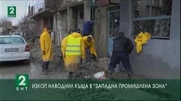"""Изкоп наводнил къща в """"Западна промишлена зона"""""""