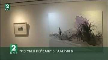 """""""Изгубен пейзаж"""" в Галерия 8"""
