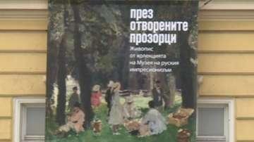 Музеят на руския импресионизъм гостува в София