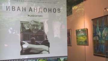 Изложба-живопис на Иван Андонов