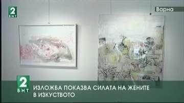 Изложба показва силата на жените в изкуството
