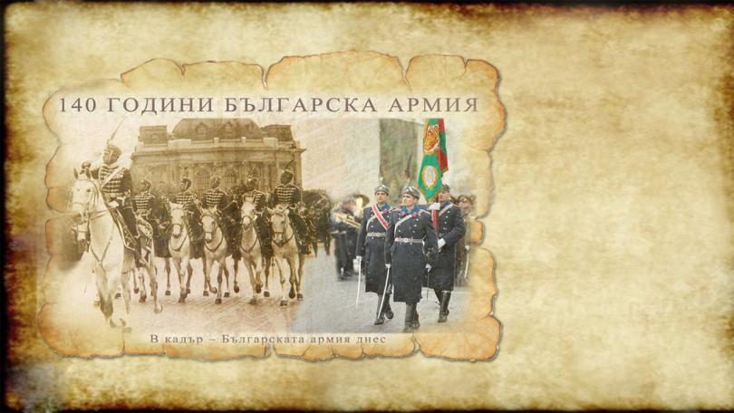 32 фотографии показват 140-годишната история на Българската армия от основаването
