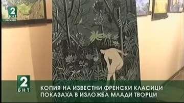 Копия на известни френски класици показаха в изложба млади творци