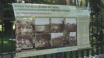 Изложба на уникални фотоси за 140 годишнината от Руско-турската война