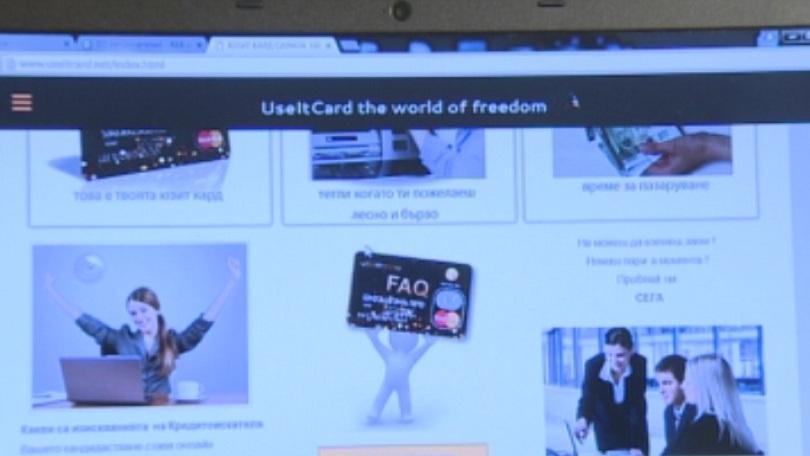 Фирма фантом предлага кредитни карти в интернет