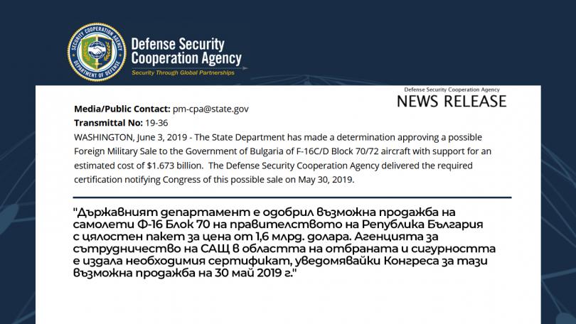 снимка 1 Конгресът одобри евентуалната продажба на осем F-16 блок 70 за 1,6 млрд. долара