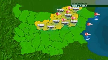 Жълт код за опасно време в 8 области на страната