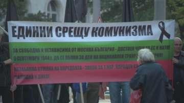 Шествие в памет на жертвите на комунизма