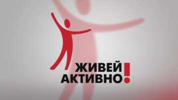 Живей активно във Варна