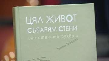 Премиера на новата книга на Румяна Таслакова