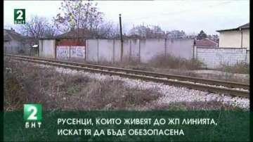 Русенци, които живеят до жп линията, искат тя да бъде обезопасена