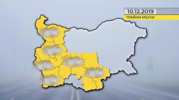 Жълт код за мъгла в утрешния 10 декември