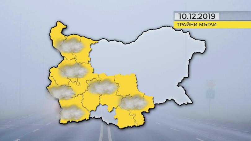 Жълт код за мъгла е обявен за утре - 10