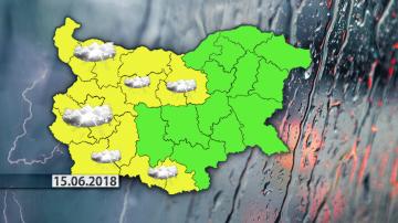 Жълт код за опасно време в цяла Западна България