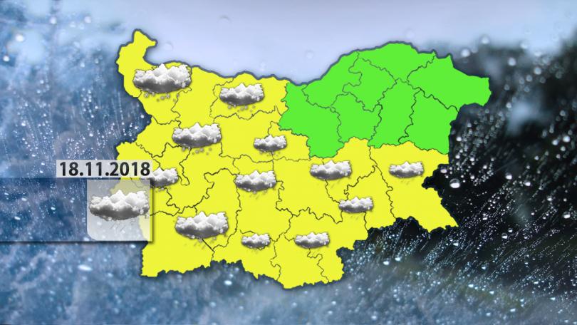 жълт код сняг дъжд обявен области страната
