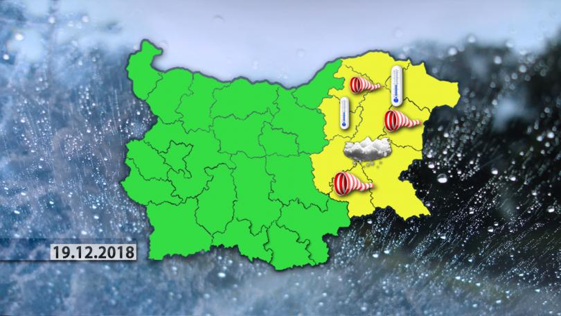 Жълт код за силен вятър и снеговалежи е обявен за