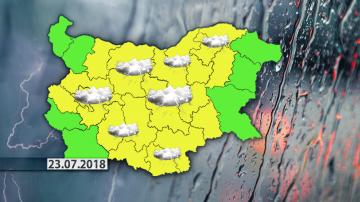 Жълт код за обилни валежи в 21 области на страната