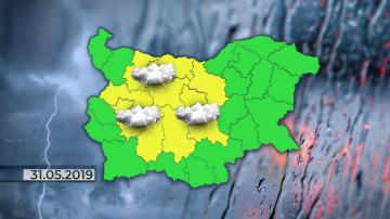 Жълт код за интензивни валежи е обявен в 10 области в страната