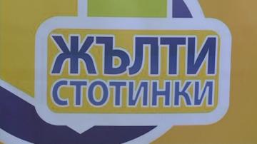 Кампанията Жълти стотинки събира пари за болницата в Хасково
