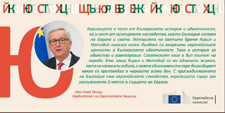 снимка 1 Юнкер поздрави българите по повод 24 май в Туитър