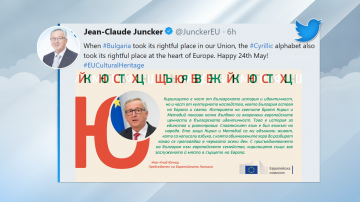 Юнкер поздрави българите по повод 24 май в Туитър