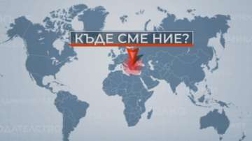 Къде сме ние: Българите спадат към по-нещастните нации