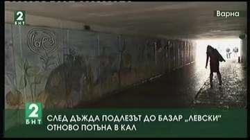 След дъжда подлезът до базар Левски във Варна отново потъна в кал