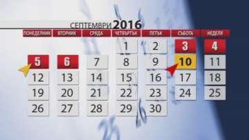 Какво ще е времето през четирите празнични дни?