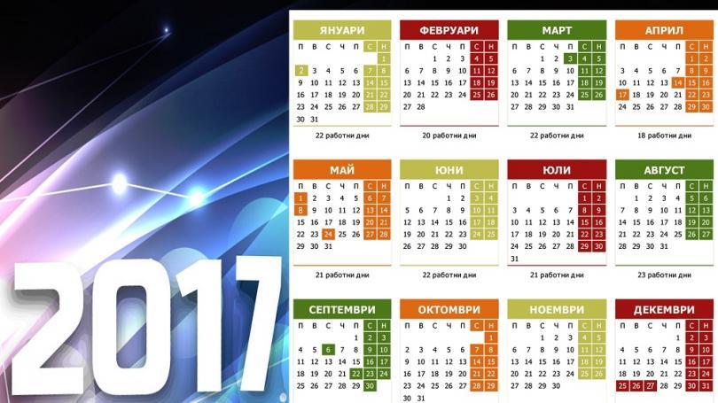 Празничните и почивните дни през 2017 година
