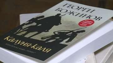 Преоткриването на романа Калуня-кaля го превръща в шедьовър