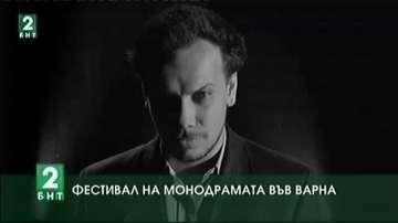 Фестивал на монодрамата започва във Варна