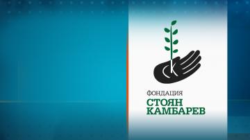 За десета година: Фондация Стоян Камбарев отличи младите творци на България