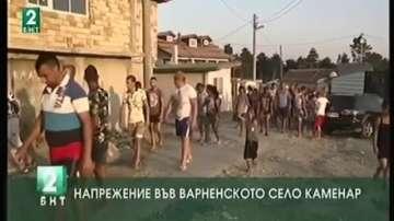 Напрежение във варненското село Каменар