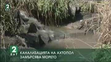 Канализацията на Ахтопол замърсява морето