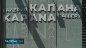 Откриха най-голямата галерия за изобразително изкуство в Пловдив