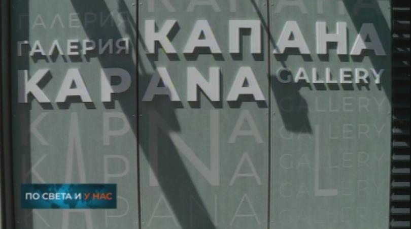 Най-голямата галерия за изкуство отвори врати в Пловдив в годината
