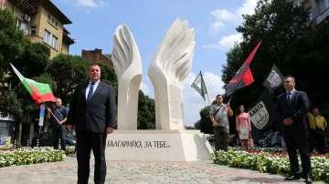 В София отбелязаха 115 г. от избухването на Илинденско-Преображенското въстание