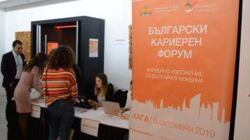 Изложението Български кариерен форум се проведе за първи път в Нидерландия