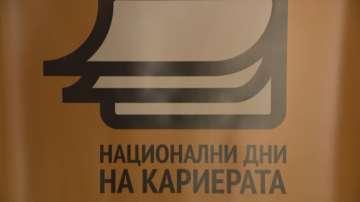 Дни на кариерата за девети път в София
