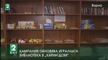 Кампания помага за обновяване на игралната библиотека в Карин дом