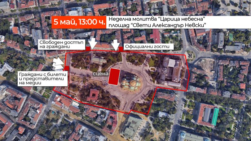 снимка 1 В навечерието на посещението на папа Франциск: Строги мерки за сигурност в София