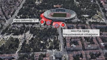 Промени в движението около Националния стадион заради мача ЦСКА - Заря Луганск