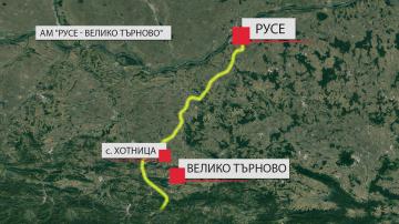 "Жалби спират магистралата ""Русе-Велико Търново"""